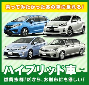 【ハイブリッド車】燃費抜群の人気車種が勢ぞろい!