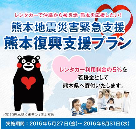 熊本復興支援レンタカープラン