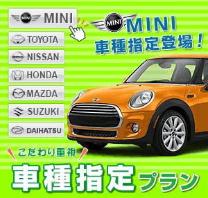 【こだわり重視】乗りたい車種が決まっているなら車種指定プランがお得