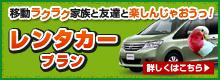沖縄レンタカー最安値比較