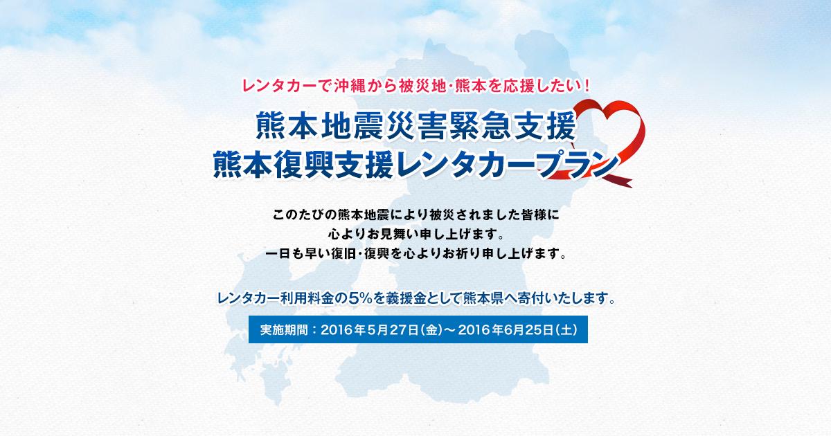 熊本復興支援レンタカープラン販売開始