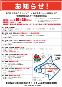 世界のウチナーンチュ大会前夜祭パレードに伴う交通規制