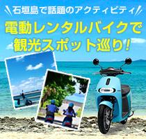 新アクティビティ!? 近未来型電動バイクのレンタル開始!