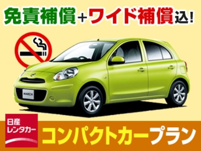 コンパクトカープラン(乗用車クラス1.2)【P1】
