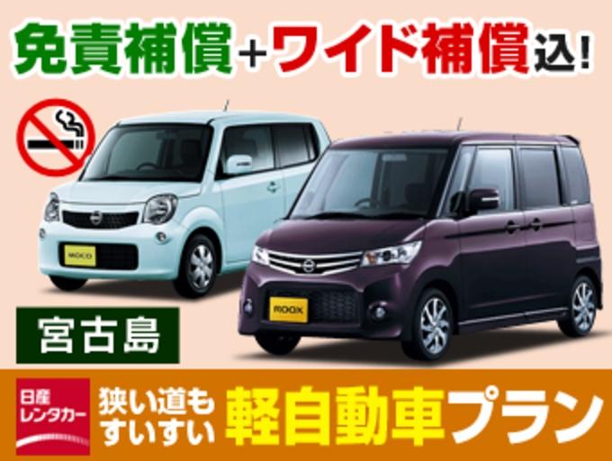 宮古島を楽しもう!人気の日産軽自動車プラン【P0】