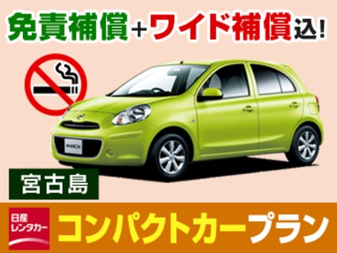 宮古島を楽しもう☆人気車種に乗れる!コンパクトカープラン【P1】