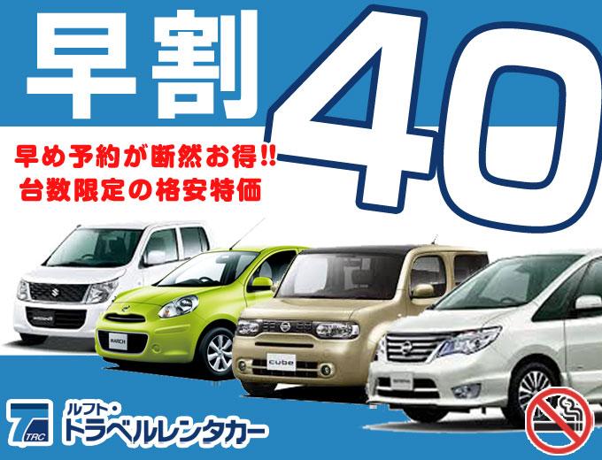 【宮古島】禁煙車指定!!40日前までの予約がお得!早割40プラン♪♪