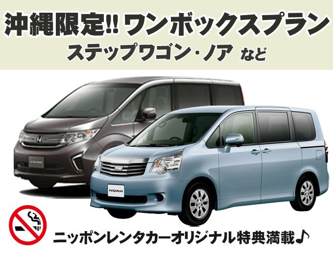 【W-A】 台数限定!特別価格!8人乗りワゴンプラン♪