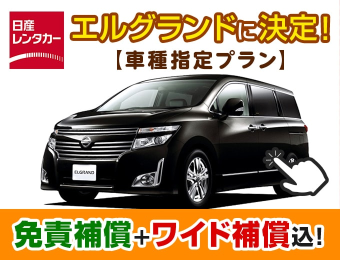 プレミアムなワゴンで沖縄ドライブを贅沢に♪【日産エルグランド車種指定プラン】