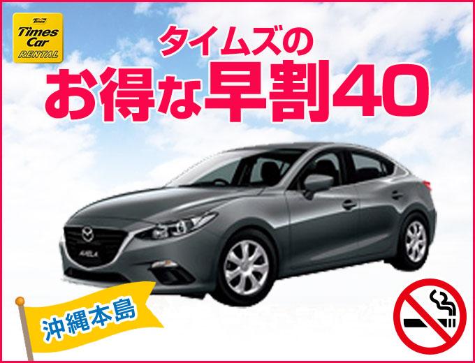 【早割40!】出発は断然早いタイムズで!沖縄得々ドライブキャンペーン! 2017/05/06~2017/10/31(M2G)