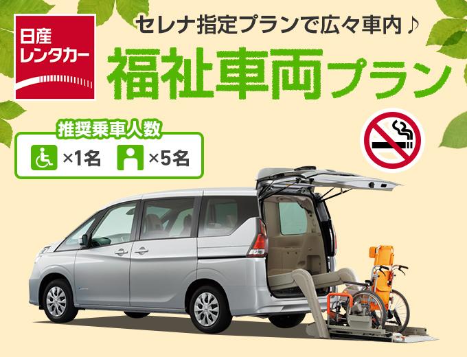 【日産×たびんふぉ特別プラン】福祉車両・セレナチェアキャブリフター