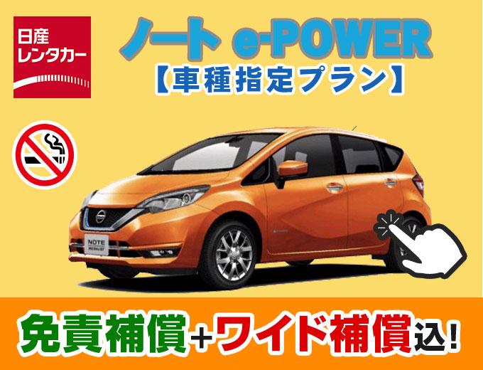 まったく新しい電気自動車で快適ドライブ!【ノート e-POWER指定プラン】