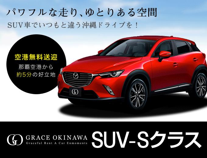 【車種指定】新型CX-3指定プラン♪2017年登録車確約