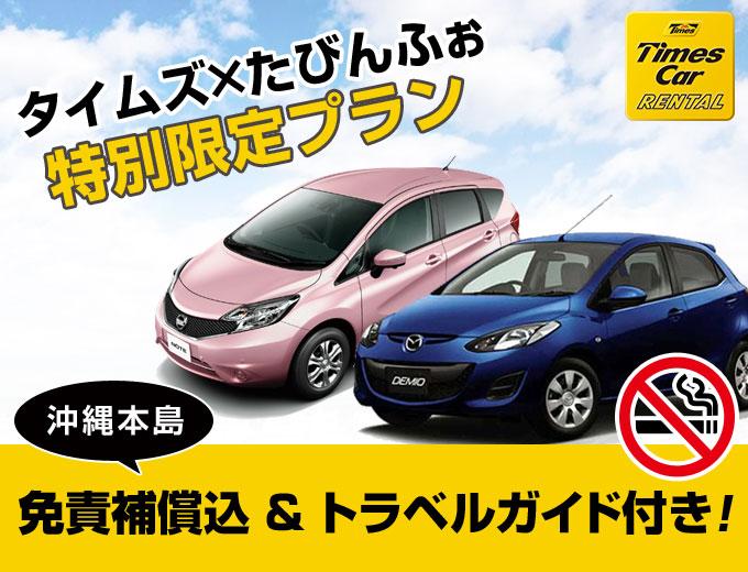 台数限定!! 夏の特別プラン【禁煙車】2017/08/04~2017/08/19 C1G