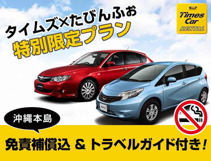 台数限定!! 夏の特別プラン【禁煙車】2017/08/04~2017/08/19 Aクラス