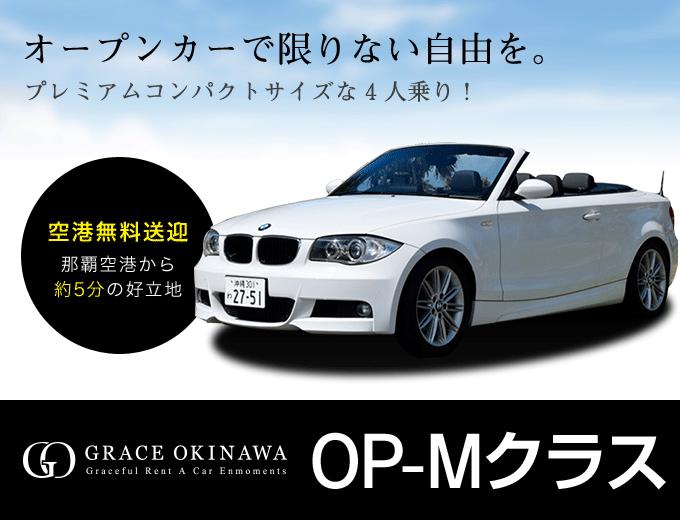 【大人気のオープンカーをお約束】BMW120iカブリオレ指定プラン♪