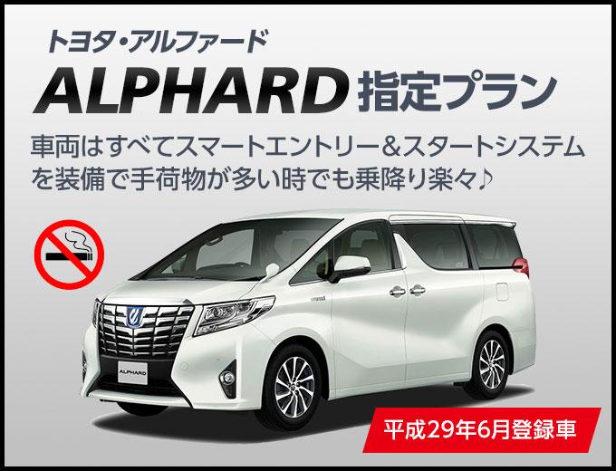 【豪華7人乗り】アルファード車種指定プラン♪もちろん禁煙車指定!