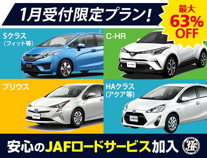 【沖縄本島・1月受付限定】2019年2月~6月ご利用分のお得な早期予約キャンペーン(全車JAF加入/禁煙車)