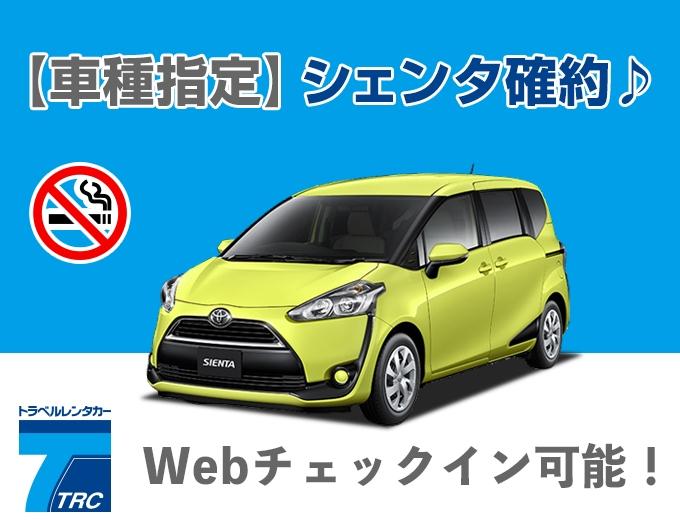 TOYOTA・【禁煙車】シエンタ指定プラン