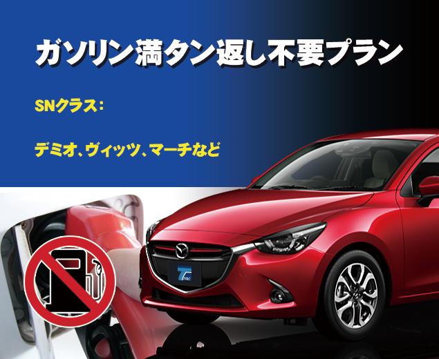 【ガソリン満タン不要】マツダ・デミオ確約プラン!!禁煙車指定♪