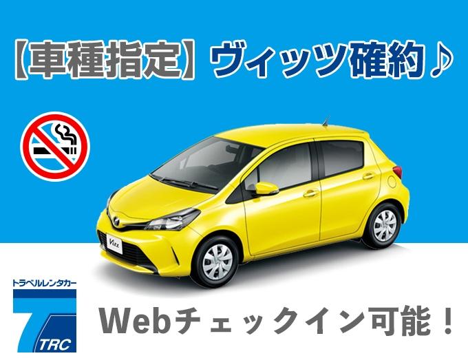 【沖縄本島】トヨタ・ヴィッツ確約プラン!!禁煙車指定♪