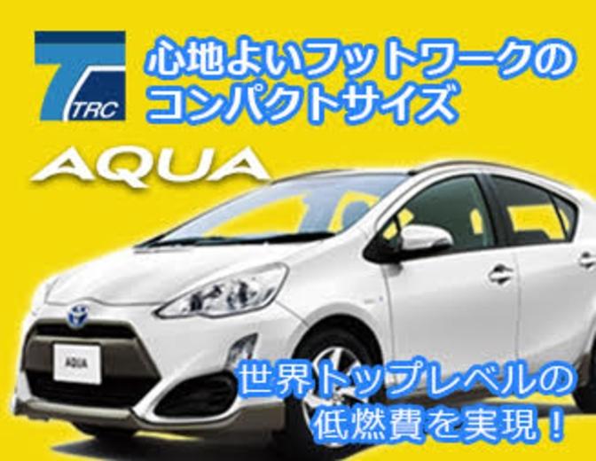 【アクア指定】禁煙車限定&免責補償込み♪沖縄本島ドライブ満喫キャンペーン!