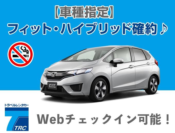 【フィット指定】禁煙車限定&免責補償込み♪沖縄本島ドライブ満喫キャンペーン!
