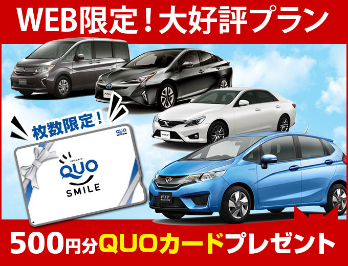 ◆web限定◆お得なクオカード500円分付プラン♪