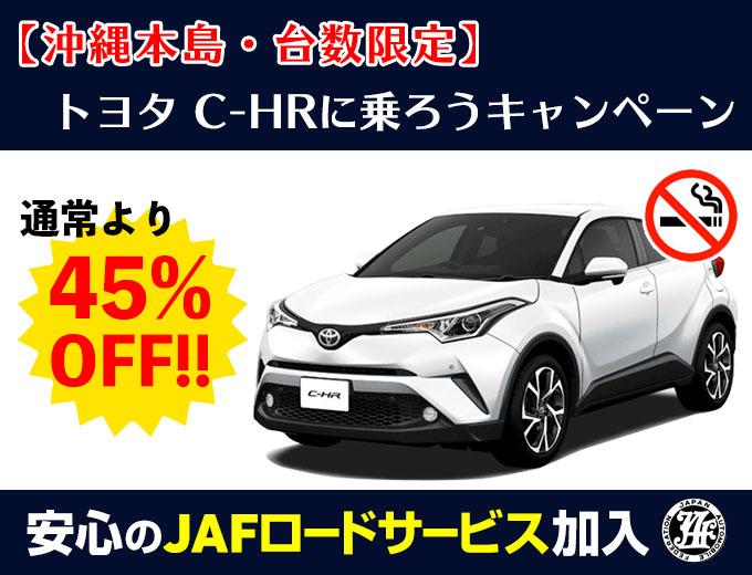 【沖縄本島・台数限定】トヨタ C-HRに乗ろうキャンペーン (全車JAF加入/禁煙車/2017年登録車)