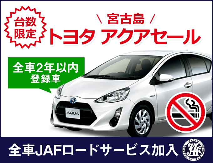 【宮古島】 トヨタ アクアセール(全車JAF加入/全車禁煙/2年以内登録車)