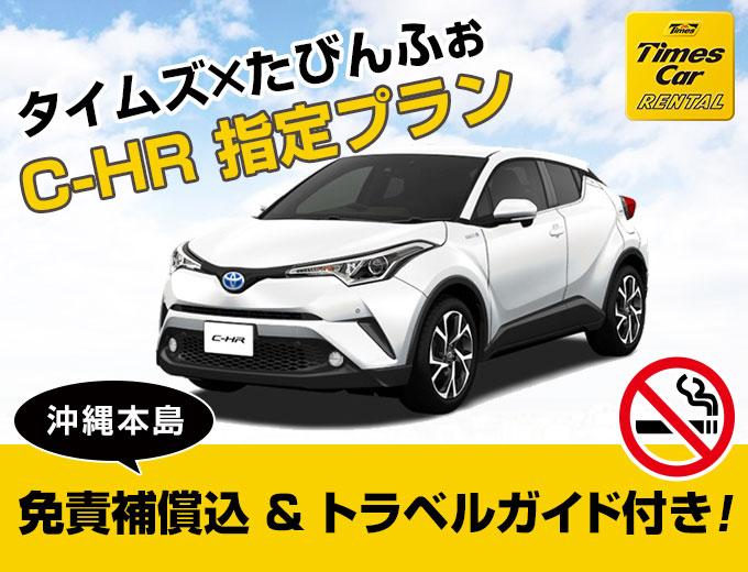 泊・久米店出発限定!タイムズのC-HR指定キャンペーン☆【禁煙車】