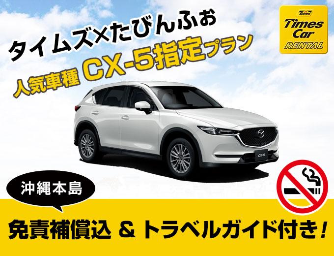 泊・久米店出発限定!タイムズのCX-5指定キャンペーン☆【禁煙車】