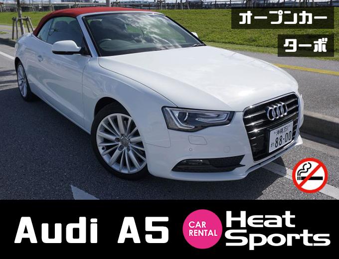 【Audi A5】無料個別送迎・迅速出発