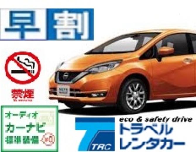 【早割10】禁煙車指定!10日前までの予約でお得にドライブ!安心の免責補償込み♪