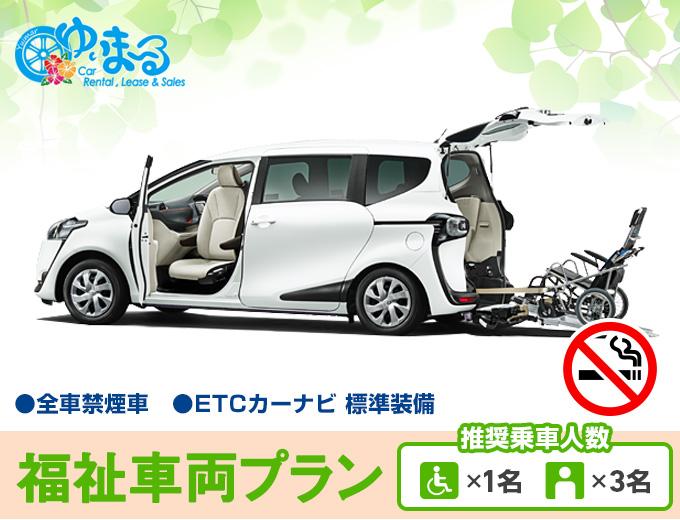 【W1クラス 福祉車両シエンタ】空港 / ホテルへの配返車対応可能!!