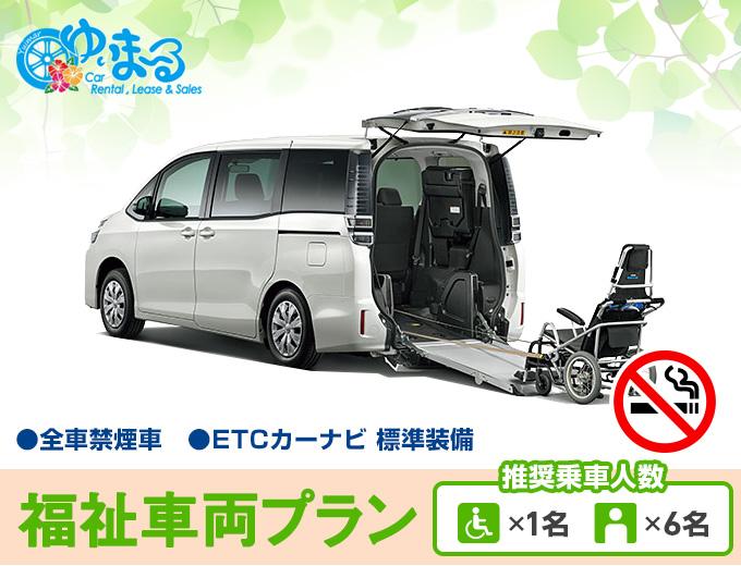 【W2クラス 福祉車両ヴォクシー】空港 / ホテルへの配返車対応可能!!