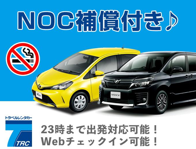 【本島WEB予約限定】NOC補償(540円/1日付)プラン♪♪禁煙車&免責・NOC補償込み♪