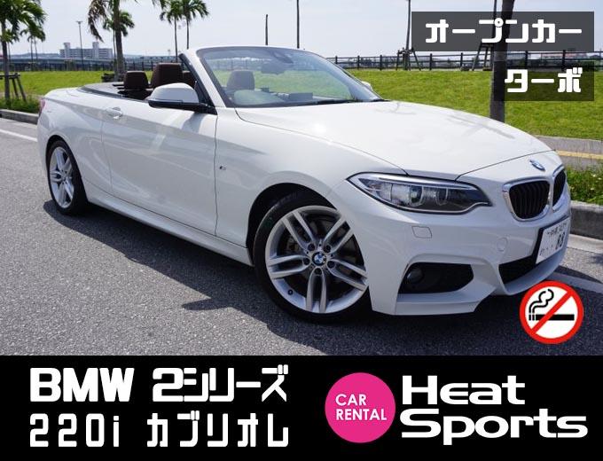 【BMW 2 Series 220i 白】無料個別送迎・迅速出発