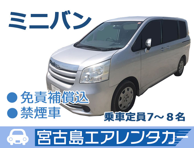 【乗車定員7名】ミニバンクラス【GoToトラベル地域共通クーポン使用可能】