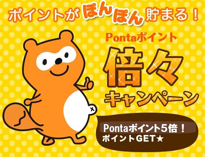 【Pontaポイント5倍プラン】期間(6/30迄)限定♪♪