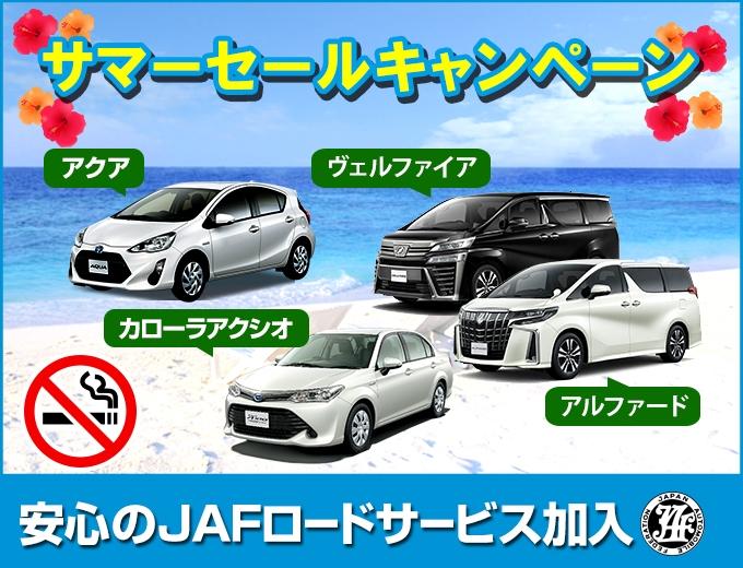 【沖縄本島・台数限定】Summer Sale (全車JAF加入/全車禁煙/AUX端子付)