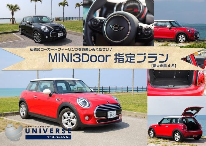 2018年5月マイナーチェンジした新型MINI 3DOOR指定プラン!