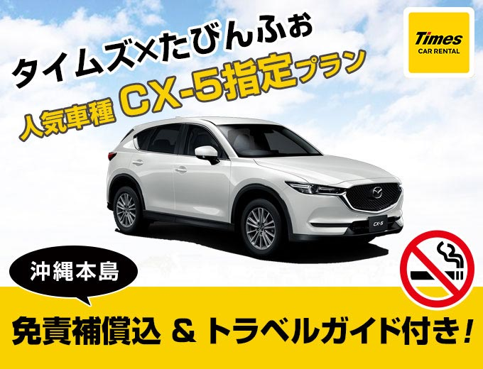 【スタンダード!】CX-5ディーゼル指定プラン|沖縄旅行は空港から一番近いタイムズで!沖縄得々ドライブキャンペーン!トラベルガイド付き(O3)