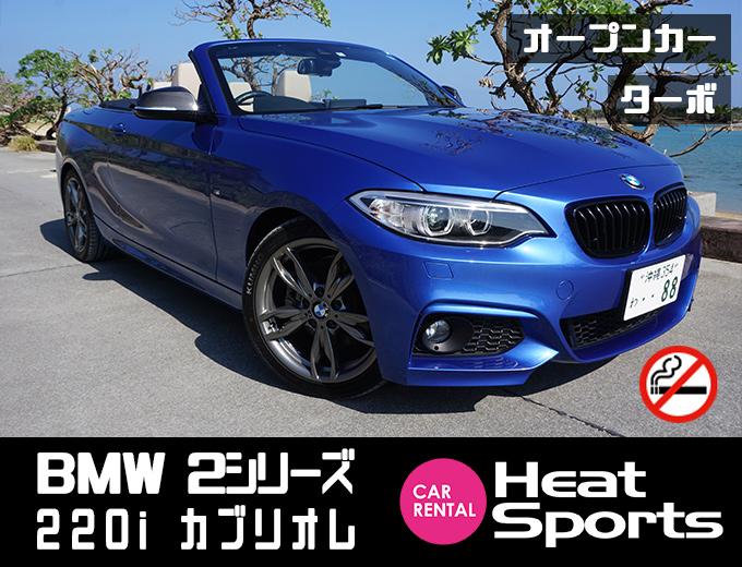 【BMW 2 Series 220i 青】無料個別送迎・迅速出発