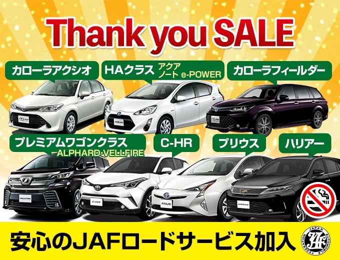 【沖縄本島・台数限定】Thank You Sale (全車JAF加入/全車禁煙/AUX端子付)