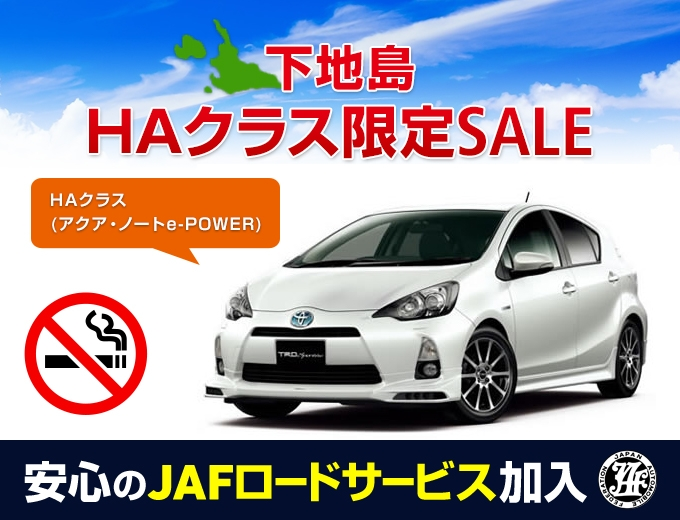 早期割【下地島・HAクラス】限定SALE (全車JAF加入/全車禁煙/AUX端子付)