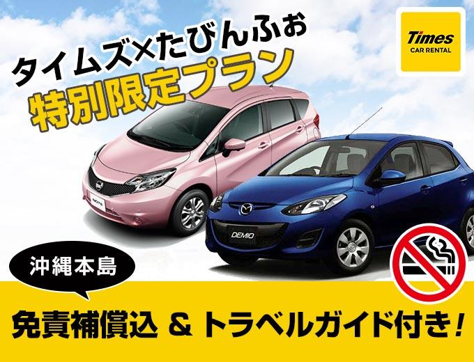 【スタンダード!!】 沖縄旅行は空港から一番近いタイムズで!沖縄得々ドライブキャンペーン!トラベルガイド付き(C1)