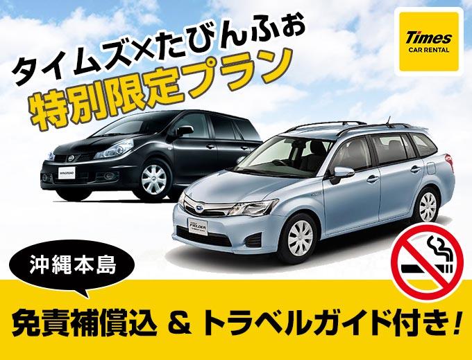 【スタンダード!!】沖縄旅行は空港から一番近いタイムズで!沖縄得々ドライブキャンペーン!トラベルガイド付き(S2)