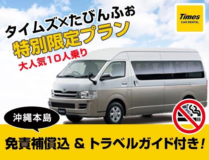 【スタンダード!!】沖縄旅行は空港から一番近いタイムズで!沖縄得々ドライブキャンペーン!トラベルガイド付き(W6クラス)