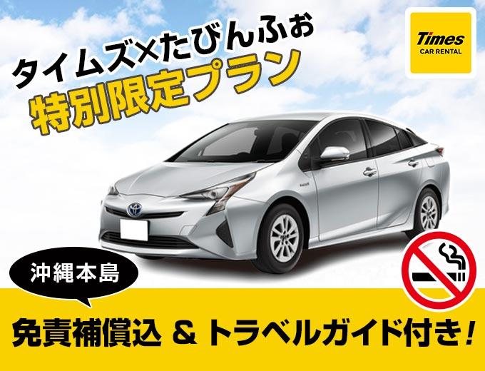 選べる16クラス!沖縄旅行は空港から近いタイムズで!沖縄得々ドライブキャンペーン!(C3HV)
